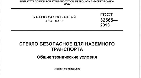 Новый ГОСТ 32565-2013