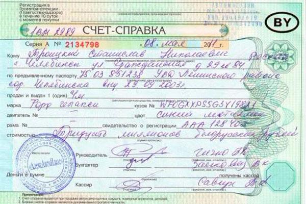 Счет справка на автомобиль Беларусь