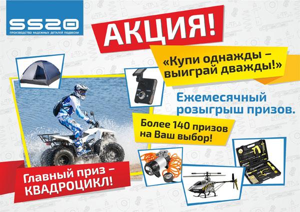 Квадроцикл и другие ценные призы от SS20